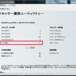 Microsoft マイクロコードのアップデート (CPUにもバグがあります)